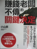 【書寶二手書T7/財經企管_MFO】賺錢老闆不傳的關鍵決定-日本傳奇董事長打造賺錢_趙韻毅
