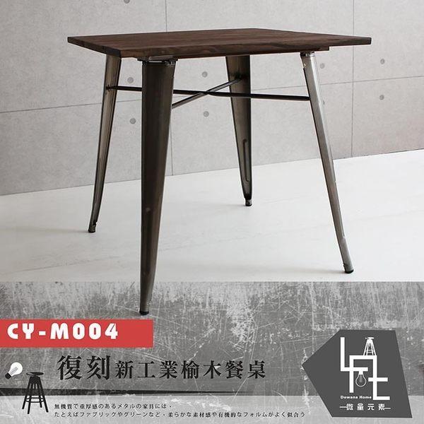 ♥【微量元素】 復刻新工業榆木餐桌 CY-M004 餐桌【多瓦娜】