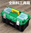 工具箱 家用工具箱 多功能維修大號手提式電工五金車載工業級整理收納盒 DF 維多原創