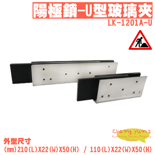 高雄/台南/屏東 門禁 LK-1201A-U 陽極鎖-U型玻璃夾