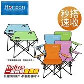 【Horizon 天際線】輕便折疊野餐一桌四椅家庭組 ( 4色椅子+桌