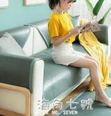夏季涼席墊夏天款藤席子冰絲北歐定制皮紅木沙發墊套罩防滑坐墊子 海角七號