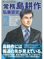 二手書《Managing Director Kosaku Shima (2) (Morning KC) (2005)  4063724727 [Japanese Import]》 R2Y 4063724727