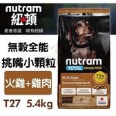 紐頓nutram 無穀全能迷你犬T27 火雞+雞肉配方 5.4kg/包 犬飼料