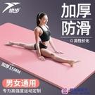 瑜伽墊初學者男女士加寬加厚加長防滑瑜珈健身舞蹈地墊子家用品牌【櫻桃菜菜子】