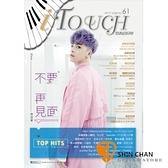 i Touch(就是愛彈琴) 第61輯 【鋼琴譜/五線譜/鋼琴教學】
