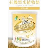 2 罐特惠禾農有機黑米植物奶850g 罐