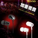 【HA309】 KINYO入耳式耳機麥克...