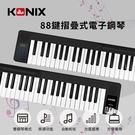 【KONIX】88鍵摺疊式電子鋼琴 MidiStorm 力度感應組合琴 附電子琴專用防塵袋 酷炫黑