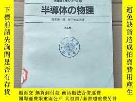 二手書博民逛書店罕見日文版半導體物理學(P1748)Y173412