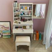 化妝台 梳妝台臥室迷你經濟型化妝桌多功能現代簡  創想數位igo