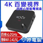 【免運+24期零利率】福利品出清 4k百變視界 四核 8G/ 2GDDR3 雙頻WiFi 2.4G/5G/藍牙/電視盒