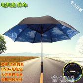 創意黑膠帶風扇晴雨兩用遮陽傘電風扇男女太陽傘手機充電USB雨傘 igo生活主義