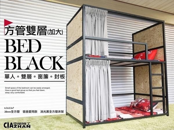 免運 雙層單人加大床(3.5尺_38mm)鐵管 宿舍設計款床架 上下舖 床組 床底 床架訂製 O5C718