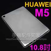 【TPU】華為 HUAWEI MediaPad M5 10.8吋 CMR-AL09/CMR-W09 超薄超透清水套/布丁套/高清保謢套/矽膠套/軟殼