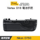 【現貨】PIXEL 品色 Nikon D750 電池手把 Vertax D16 垂直手把 相容MBD16 一年保固
