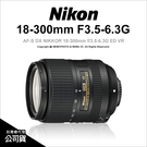 Nikon AF-S DX NIKKOR 18-300mm F3.5-6.3G ED VR 國祥公司貨【24期免運】薪創數位