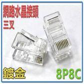 8P8C三叉網路透明水晶頭 50入