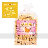 【口留香】葡萄沙琪瑪,5台斤(3公斤)/包,蛋素,營業用包裝