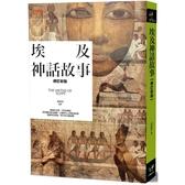 埃及神話故事【修訂新版】
