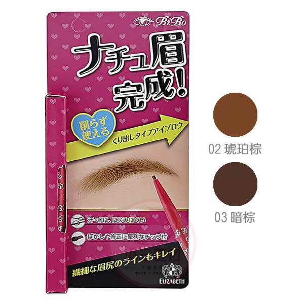 日本ELIZABTH BIBO Lovely兩用眉筆(0.1g) 2色可選【小三美日】原價$159