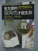 【書寶二手書T9/心理_LOD】會念書的狠角色才能生存_李時炯