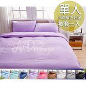[AnD House]精選舒適素色-單人被套_粉紫