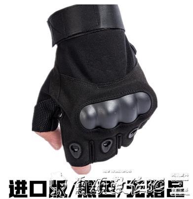 機車手套戰術半指手套男士夏特種兵格斗拳擊戶外騎行機車摩托運動健身手套爾碩數位