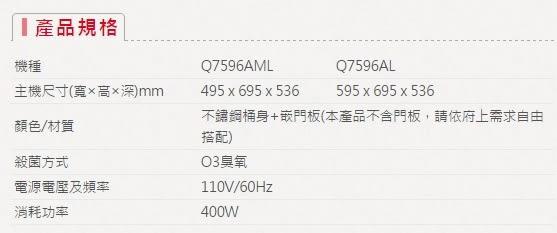 【歐雅系統家具】櫻花 SAKURA Q7596A 殺菌烘碗機