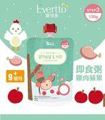 韓國 愛兒多 Evertto 嬰幼兒即食粥(雞肉蘋果) 副食品/寶寶粥130g(9個月以上適用)可微波
