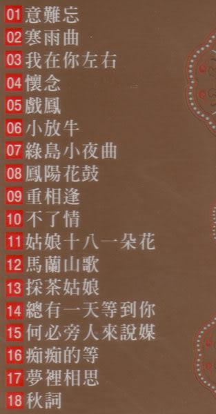 黃金珍藏版 美黛 26 CD (音樂影片購)