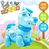 音樂玩具兒童電動萬向狗玩具可愛小狗嬰兒男女寶寶益智音樂0-1-3歲2jy【1件免運好康八折】