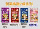 愛情物語 新霧島雞 犬用餐包 角切系列7歲以上 (70*3包)狗狗 湯包 餐包