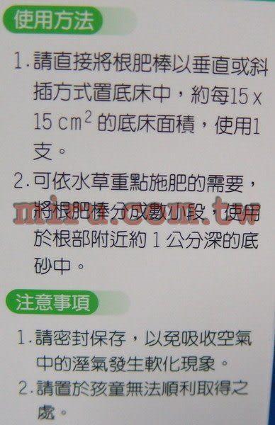 【西高地水族坊】TBS翠湖 長效型根肥棒(30支入)-網路銷售授權商店