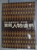 【書寶二手書T4/設計_PGH】實用人物造形_胡澤民_設計基礎實技2實用篇