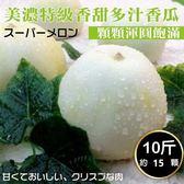【果之蔬-全省免運】溫室特大顆美濃瓜x1箱(10台斤±10%含箱重/箱 每箱約15顆)