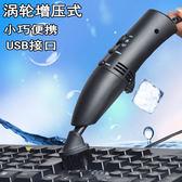 電腦迷你創意微型強力usb鍵盤吸塵器筆記本清潔清理器桌面小型-享家生活館