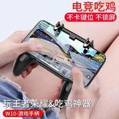 手機吃雞神器刺激戰場輔助走位手柄外設游戲手游蘋果x安卓專用奇  走心小賣場