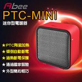 ◆Abee快譯通 PTC-MINI 迷你型電暖器 陶瓷 快速 電暖爐 暖風機 取暖器 傾倒自動斷電 過熱斷電