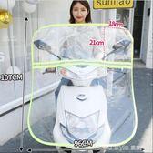 電動電瓶車擋風板透明摩托車擋風被加厚加大踏板車前擋雨簾膜護腿  IGO