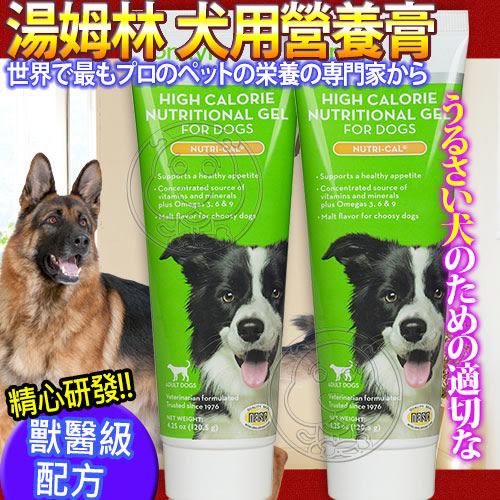 【培菓平價寵物網】法國Tomlyn湯姆林》犬用營養膏4.25oz120g/條