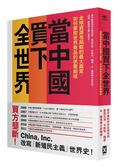 (二手書)當中國買下全世界:全球資源布局戰的最大贏家,如何掌控世界商品的供需..