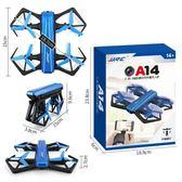 無人機 折疊無人機小飛機航拍高清小型迷你遙控飛機飛行器玩具男孩6-14歲