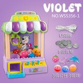 現貨【迷你夾娃娃機】新款夾娃娃機 USB可充電款.聲光迷你抓娃娃機 玩具 兒童玩具 11515308