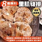烤肉片 里肌肉片 醃肉片 8種醃料 8色 烤肉 豬肉片 燒烤 燒肉 烤肉 食材 冷凍肉品
