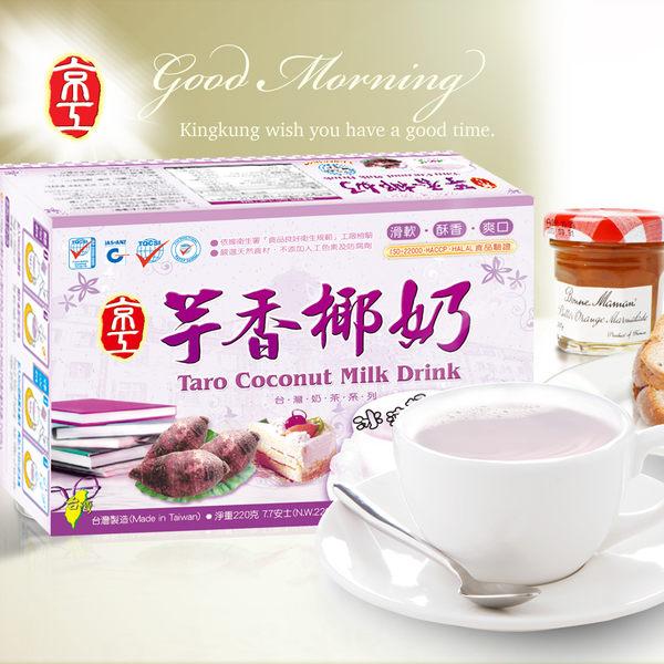【京工】芋香椰奶(10入)~220 g/盒~奶素食