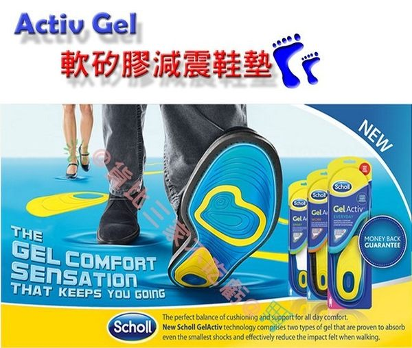 Scholl 矽膠 鞋墊 矽膠鞋墊 記憶鞋墊 增高鞋墊 球鞋 運動鞋 板鞋 帆布鞋 藍球鞋 登山鞋