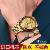 時尚男錶 2019新款男士手錶防水全自動機械錶男錶瑞士概念時尚潮金色手錶男 多色 交換禮物