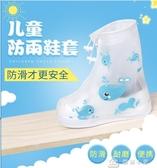 鞋套 兒童雨鞋套防水雨天男童女童雨天寶寶防雨鞋套小學生加厚耐磨防滑 交換禮物