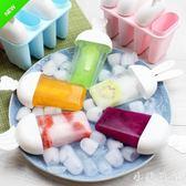 家用冰淇淋模具 制作冰淇淋家用可愛夏日夏季冰棍雪糕迷你冰棒模具 LJ2465『小美日記』